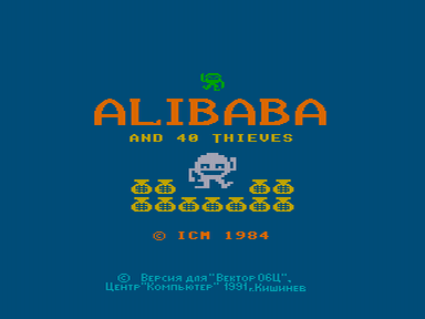 Скриншот: Alibaba and 40 Thieves
